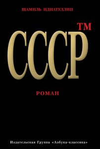 CCCP-super-front
