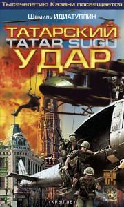 Tatarskij_udar