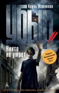 ubyr_II